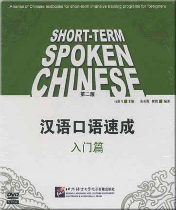 Short-Term Spoken Chinese - Threshold por Jianfei Ma