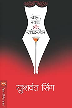 SEX, SCOTCH & SCHOLARSHIP (Marathi Edition) by [KHUSHWANT SINGH]