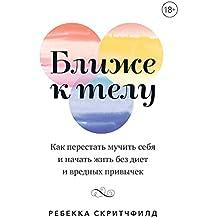 Ближе ктелу: Как перестать мучить себя и начать жить без диет и вредных привычек (Russian Edition)