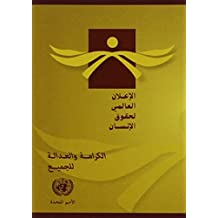 Universal Declaration of Human Rights: (Booklet, Set of 100 Copies) (Arabic Language)