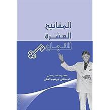 المفاتيح الـ 10 للنجاح (Arabic Edition)