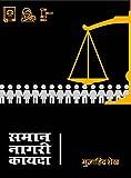 #6: Common Civil Code (The Muslim View Series Book 1) (Marathi Edition)