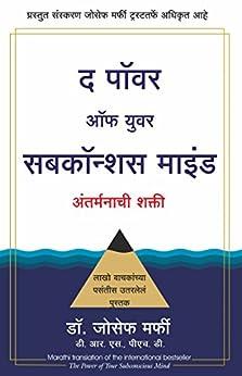 The  Power of Your Subconscious Mind (Marathi) (Marathi Edition) by [Dr Joseph Murphy]