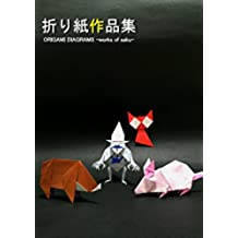 ORIGAMI DIAGRAMS works of saku (Japanese Edition)