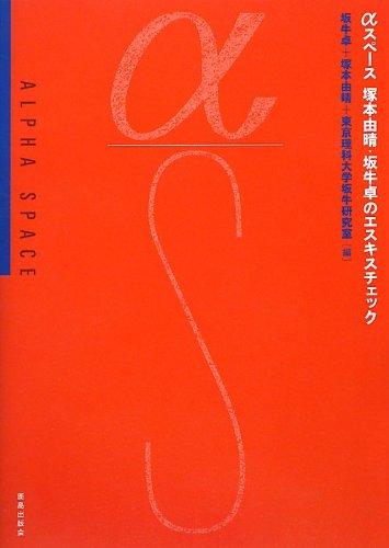 {460} supesu Tsukamoto Yoshiharu Sakaushi Taku no esukisu chekku = Alpha space