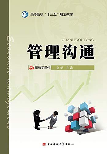 管理沟通 (Chinese Edition) eBook: 华 张: Amazon.es: Tienda Kindle