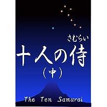 TheTenSamurai nihonjintorongo (pijeibunko) (Japanese Edition)