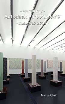 - Mental ray - Autodesk Material Guide: - AutoCAD 2011 - (Japanese Edition) by [ManualChair]
