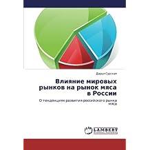 Vliyanie mirovykh rynkov na rynok myasa v Rossii: O tendentsiyakh razvitiya rossiyskogo rynka myasa
