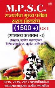 MPSC 1500+ GS-I - Samanya Adhyayan - Itihaas, Bhugol Maharashtrachya Vishesh Sandarbhasah,...