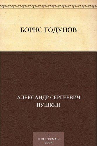 Борис Годунов por Александр Сергеевич Пушкин