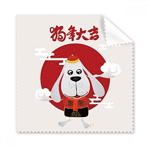 DIYthinker 2018 Wolke Traditionelle Chinesische Kleider Neujahr Brillenputztuch-Reinigungstuch Telefon Schirm-Reinigungsmittel 5pcs Geschenk - Neue Traditionellen Chinesischen Kleid