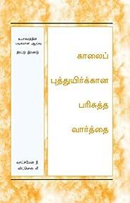 காலைப் புத்துயிர்க்கான பரிசுத்த வார்த்தை - உபாகமத்தின் படிகமான-ஆய்வு (Tamil Edition)
