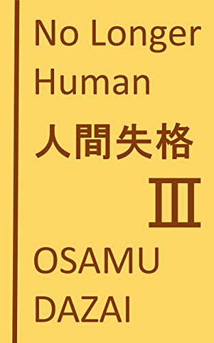 Learning to Read Japanese: Japanese Literature: No Longer Human -  III (Japanese Edition)