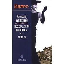 Pokhozhdeniia Nevzorova ili Ibikus Metro