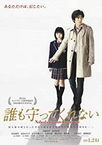 Nobody to Watch Over Me Affiche du film Poster Movie Personne pour Watch sur me (27 x 40 In - 69cm x 102cm) Japanese Style A