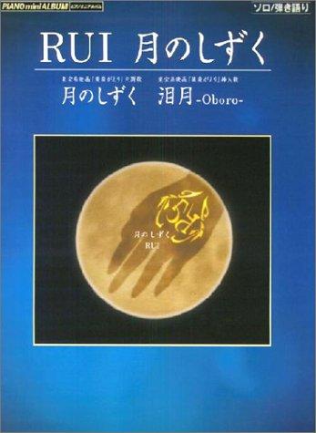 ピアノミニアルバム RUI 月のしずく/泪月-Oboro-(ソロ/弾き語り)