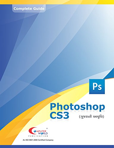 adob photoshop cs gujarati