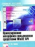 Proektirovanie interfeysa polzovatelya sredstvami Win32 API