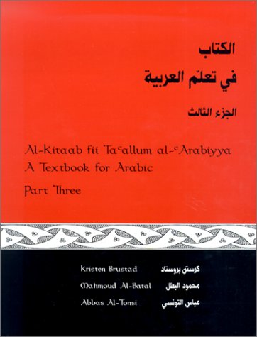 Al-Kitaab fii Ta'allum al-'Arabiyya: A Textbook for Arabic, Part Three