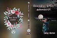 சின்னஞ்சிறு கிளியே கண்ணம்மா (Ammu Yoga (Book 9)) (Tamil Edition)