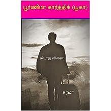 விடாது வினை: கர்மா (Tamil Edition)