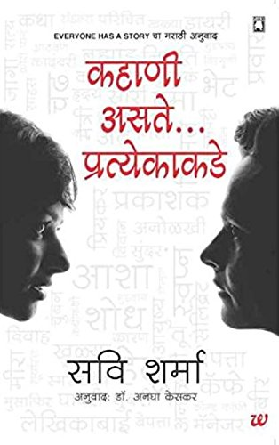Every One Has A Story  (Marathi)
