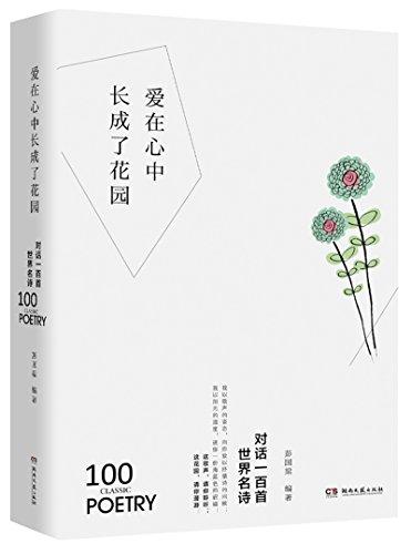 爱在心中长成了花园:对话一百首世界名诗