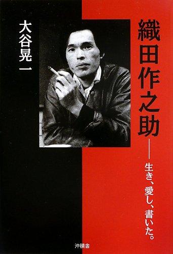 Oda sakunosuke : Iki aishi kaita.