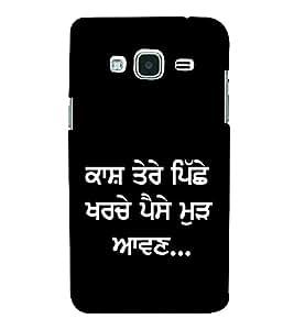 PrintVisa Quote On Ex Girl 3D Hard Polycarbonate Designer Back Case Cover for Samsung Galaxy J3 2016 :: Samsung Galaxy J3 2016 Duos :: Samsung Galaxy J3 2016 J320F J320A J320P J3109 J320M J320Y