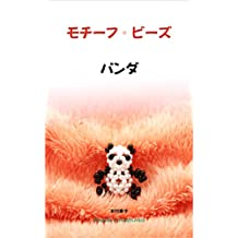 Motif Beads Panda Beads Creatures pattern book (Japanese Edition)