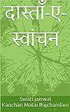 दास्ताँ-ए-स्वांचन (English Edition)