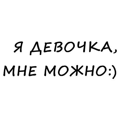 Dandeliondeme Ich bin ein Mädchen, ich kann russische Brief Auto Styling Aufkleber Windows Decals Dekor für Notebook Skateboard Snowboard Gepäck Koffer MacBook Auto Fahrrad Stoßstange Schwarz (Decal-brief Macbook)