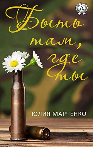 Быть там, где ты (Russian Edition)