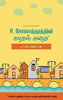 R.சோமசுந்தரத்தின் காதல் கதை (Tamil Edition) by [Ashok, Don]