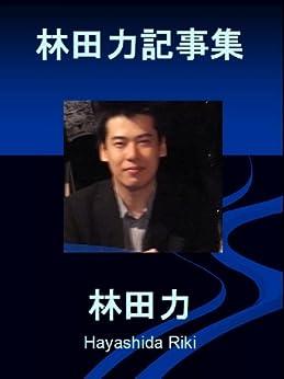 Hayashida Riki Articles (Japanese Edition) by [Hayashida Riki]