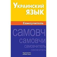 Украинский язык. Самоучитель.: Ukrainian. Self-teacher for Russians. Українська мова. Самовчитель (English Edition)