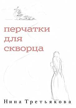 Перчатки для скворца (Russian Edition) di [Третьякова Нина]