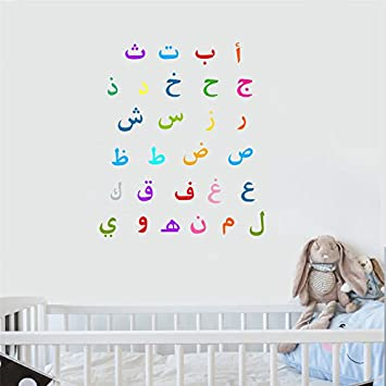 Yanqiao Colorful Arabic Alphabet Wall Decals For Kids Babyroom Nursery Home  Decoration   Shows How To Write Each Letter At Beginning,Middle And End Of  Word: ... Part 94