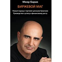 The Market Whisperer: A New Approach to Stock Trading - Russian Version