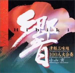 Hibiki-Tsugaru Shamisen 100 Ni
