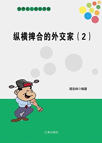 纵横捭合的外交家(2) (Chinese Edition)