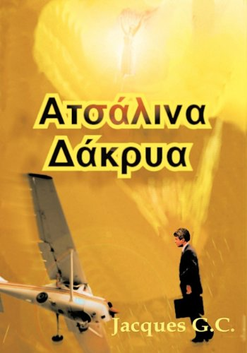 Atoaliya Dakrua