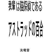 wagahaiwanekotanteidearu asutoradonoyuri (Japanese Edition)