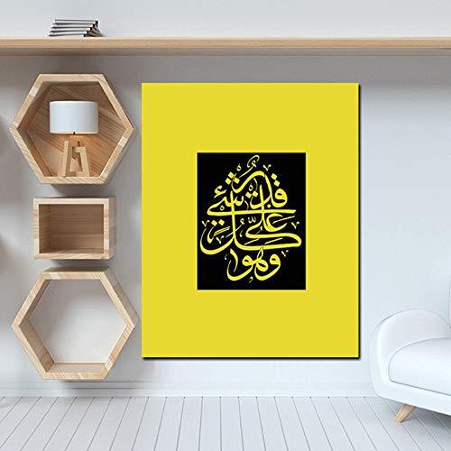 Drucken Islamischen Muslimischen Arabischen Kufic Bismillah Kalligraphie Gelb Hintergrund Malerei Poster Auf Leinwand Wandbild Für Wohnzimmer 50x70 cm umrahmt PC4035
