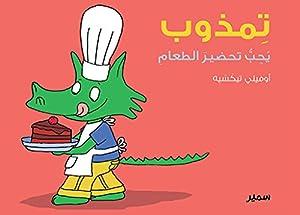 """Afficher """"Timzoub aime cuisiner"""""""