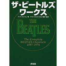 ザ・ビートルズ ワークス The Complete BEATLES Chronicle 1957-1970