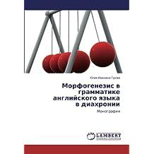 Морфогенезис в грамматике английского языка в диахронии: Монография