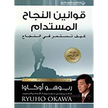 The Laws of Invincible Leadership By Ryuho Okawa