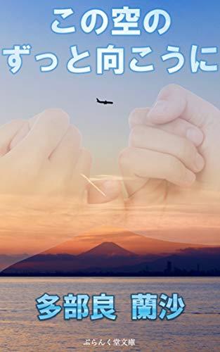 KONO SORA NO ZUTTO MUKOU NI (Japanese Edition) eBook: tabula rasa ...